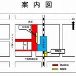 放置禁止_片原町駅周辺