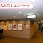 高松駅前広場地下レンタサイクルポート 入出口1エレベーター