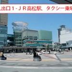 高松駅前広場地下レンタサイクルポート 入出口1 JR高松駅タクシー乗り場