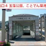 高松駅前広場地下レンタサイクルポート 入出口4 玉藻公園ことでん築港駅