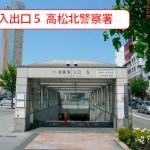 高松駅前広場地下レンタサイクルポート 入出口5 高松北警察署
