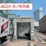 高松駅前広場地下レンタサイクルポート 入出口6 浜ノ町方面