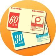 60分券・30分券 サービス券