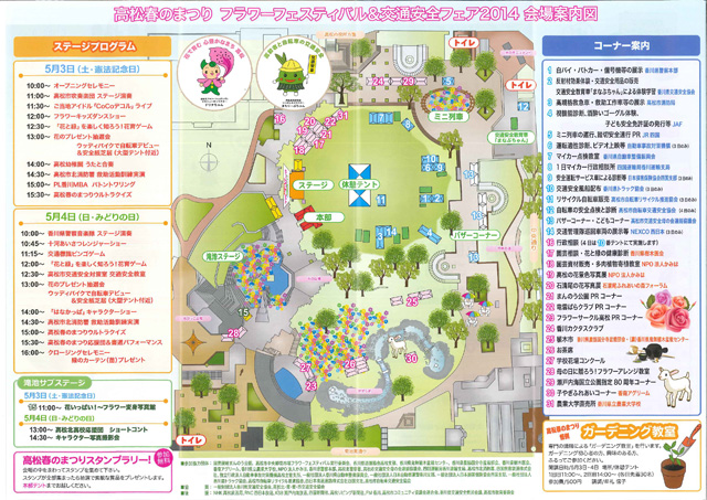 高松春のまつり フラワーフェスティバル&交通安全フェア2014