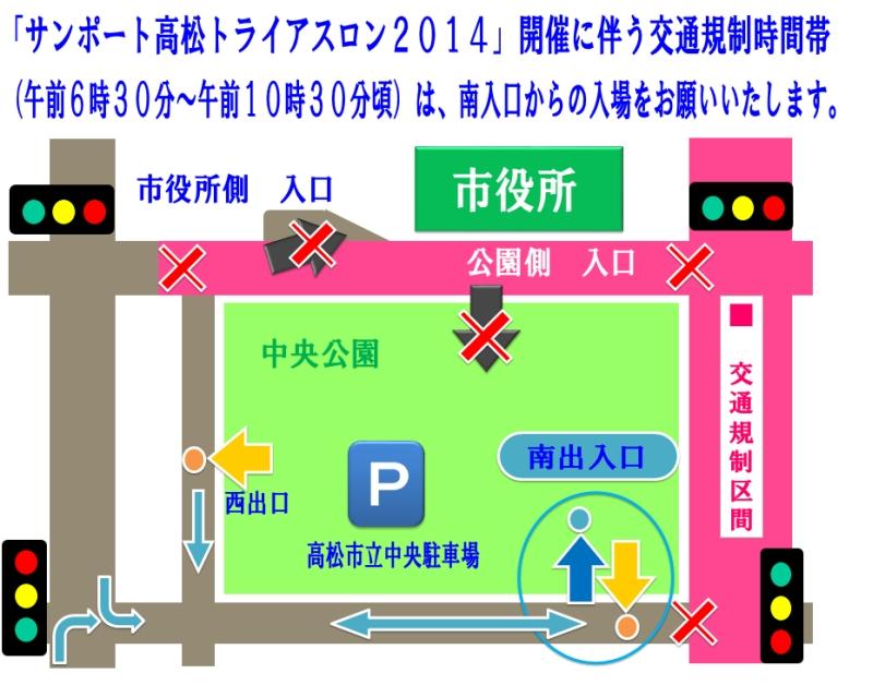 takamtsu_triathron2014