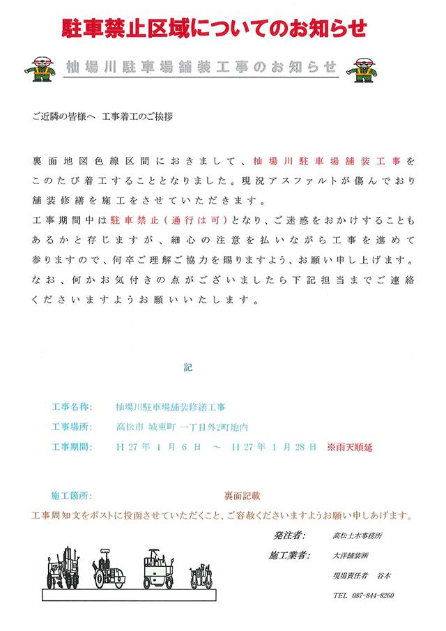 杣場川駐車場舗装工事のお知らせ