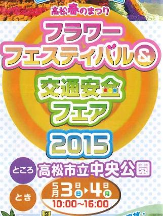 春の祭り2015