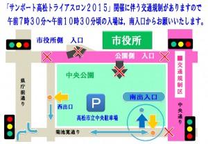 高松トライアスロン駐車場規制
