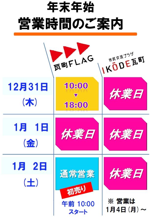 flag_2015-2016