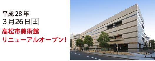高松美術館
