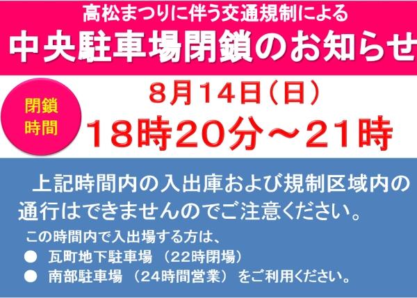takamatsu_matsuri51