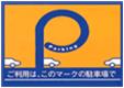 共通パーキングロゴ